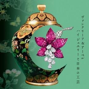 京都におでかけ ~ヴァンクリの「技を極める」展など