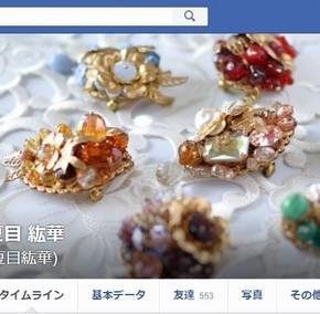 facebookページ閉鎖します。個人ページをフォローくださいませ。