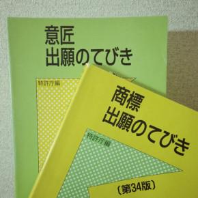 isyoutouroku