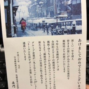 日本郵便から届いた嵐の年賀状をお手元にご用意の上お読み下さい。