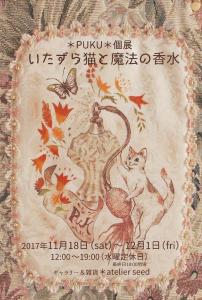 1710_seed_01